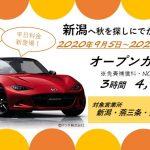 新潟オープンカードライブプラン